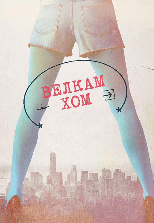Постер к фильму Велкам Хом 2013