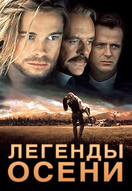 Постер к фильму Легенды осени 1994