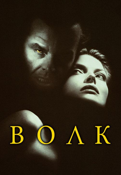 Постер к фильму Волк 1994