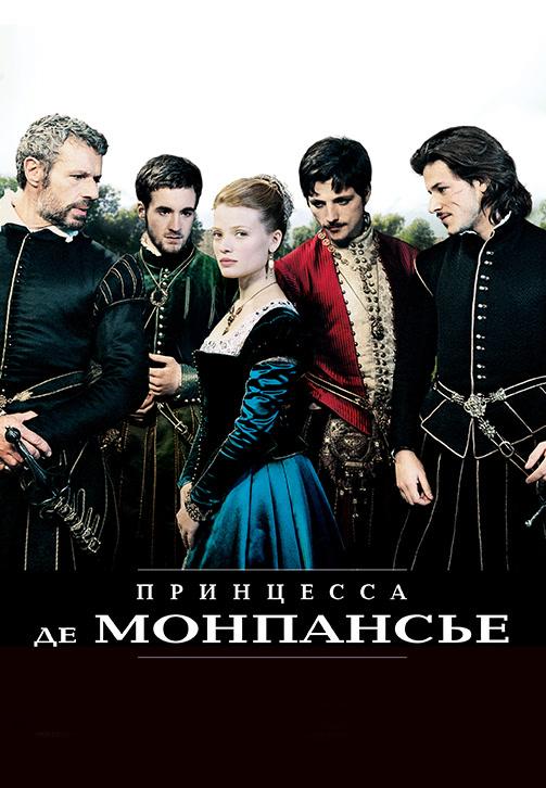 Постер к фильму Принцесса де Монпансье 2010