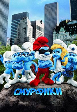 Постер к мультфильму Смурфики 2011