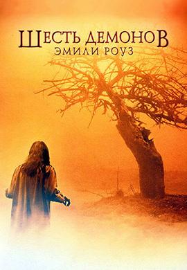 Постер к фильму Шесть демонов Эмили Роуз 2005