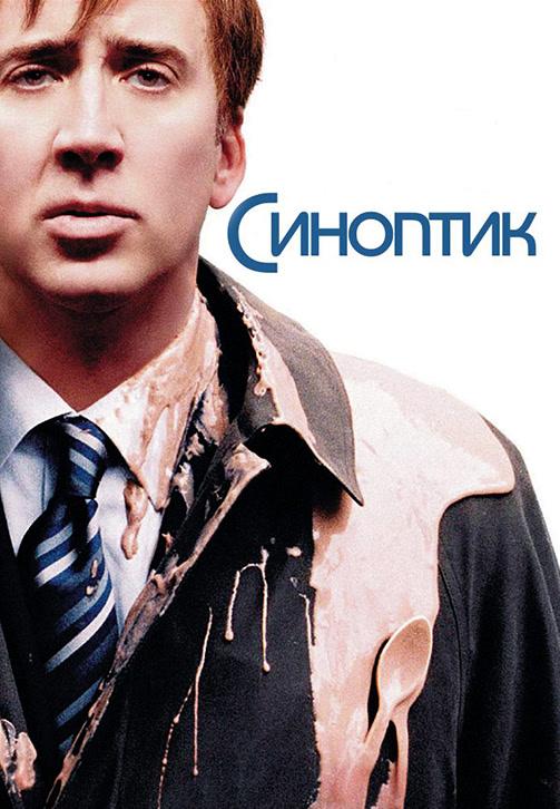 Постер к фильму Синоптик 2004