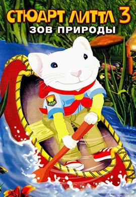 Постер к мультфильму Стюарт Литтл 3: Зов природы 2005