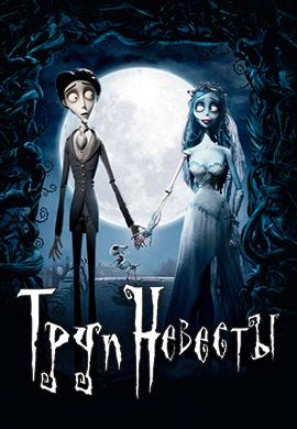 Постер к фильму Труп невесты 2005
