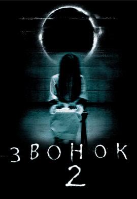 Постер к фильму Звонок 2 2005