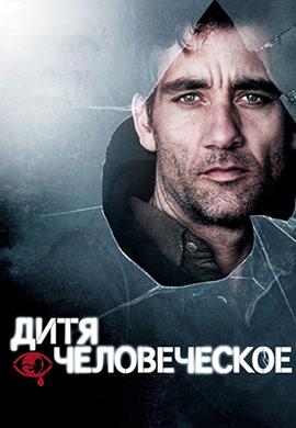 Постер к фильму Дитя человеческое 2006