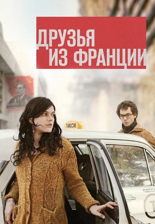 Постер к фильму Друзья из Франции 2013