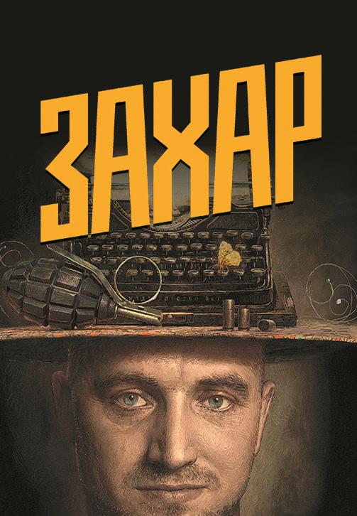 Постер к фильму Захар 2011