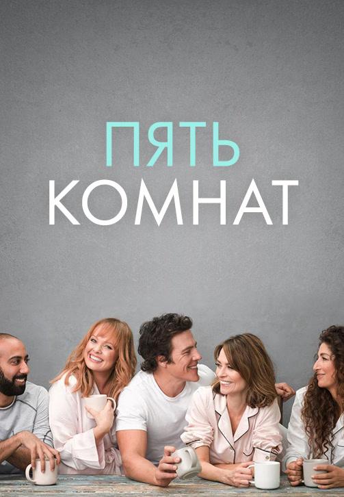 Постер к сезону Пять комнат. Сезон 1 2019