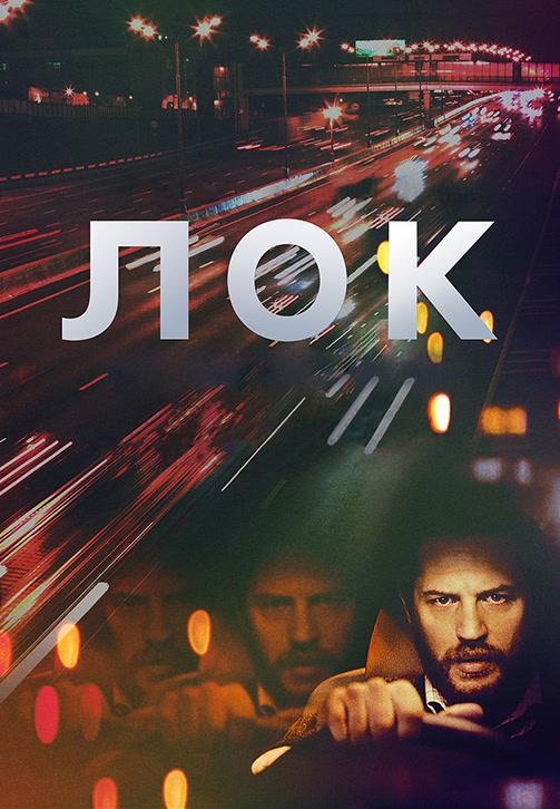 Постер к фильму Лок 2013