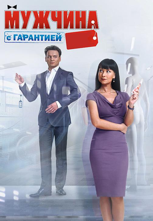 Постер к фильму Мужчина с гарантией 2012