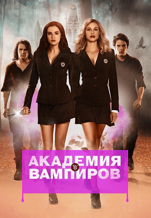 Постер к фильму Академия вампиров 2014