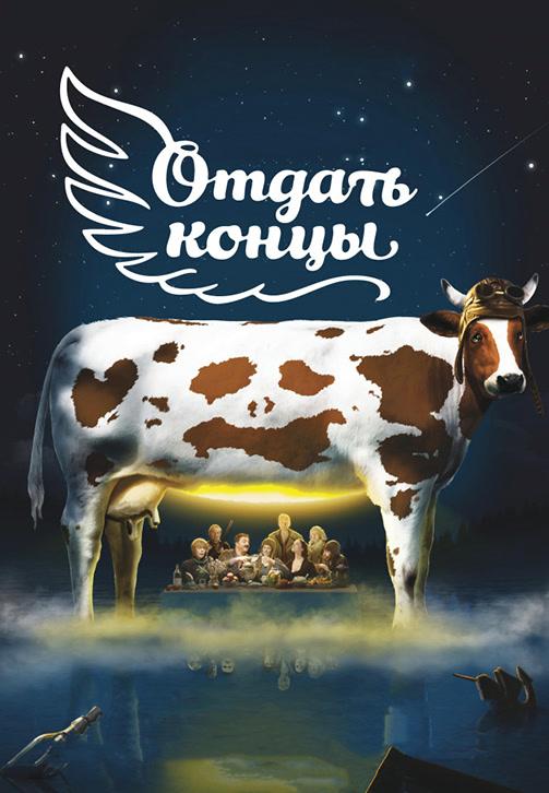 Постер к фильму Отдать концы 2013