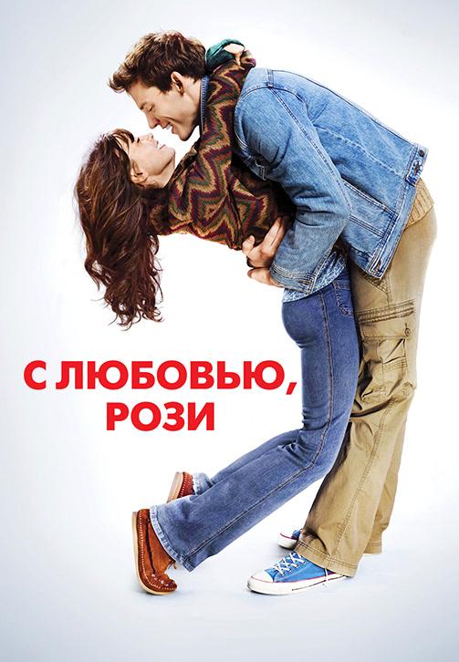 Постер к фильму С любовью, Рози 2014