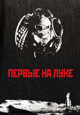 Постер к фильму Первые на Луне 2005