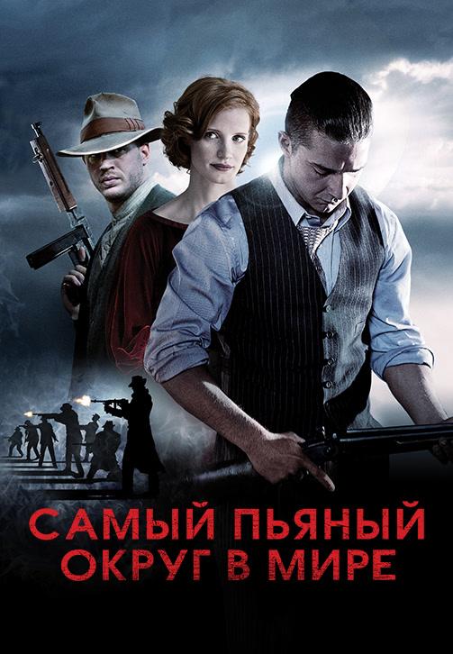 Постер к фильму Самый пьяный округ в мире 2012
