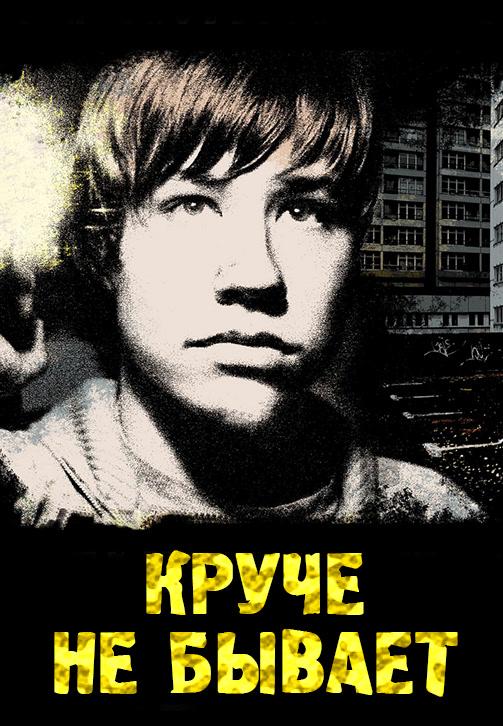 Постер к фильму Круче не бывает 2006