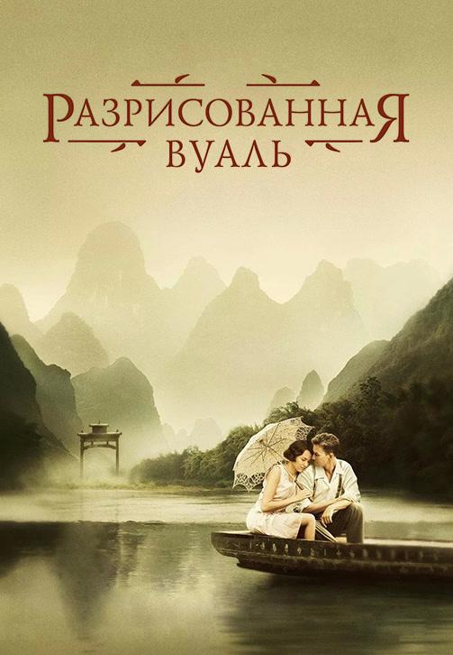 Постер к фильму Разрисованная вуаль 2006