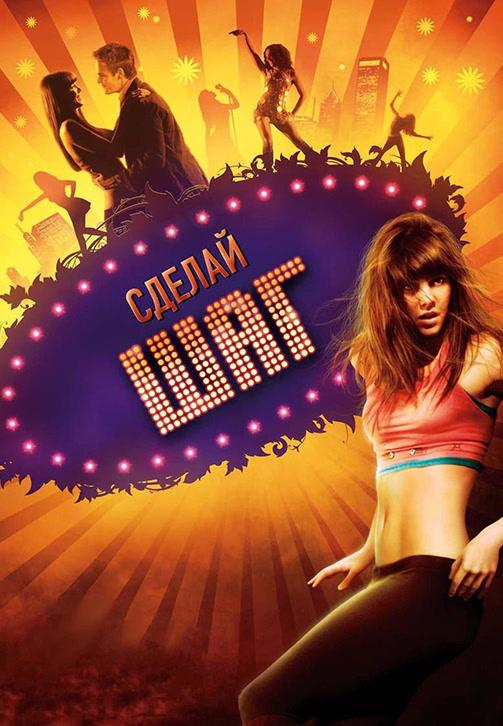 Постер к фильму Сделай шаг 2008