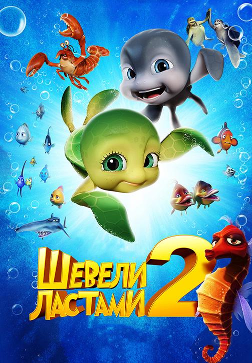 Постер к мультфильму Шевели ластами 2 2012