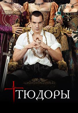 Постер к сериалу Тюдоры 2007