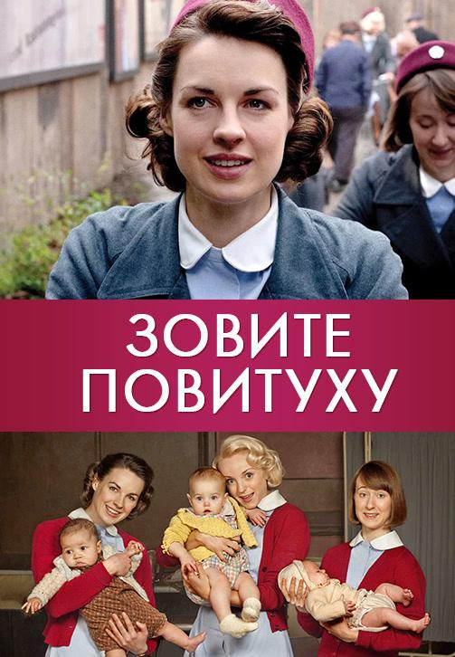 Постер к сезону Зовите повитуху. Сезон 2 2013