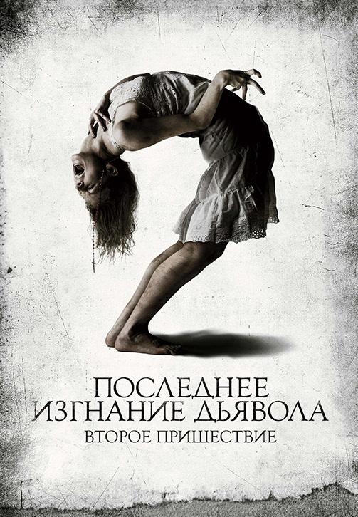 Постер к фильму Последнее изгнание дьявола: второе пришествие 2013