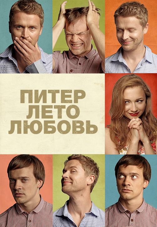 Постер к фильму Питер. Лето. Любовь 2013