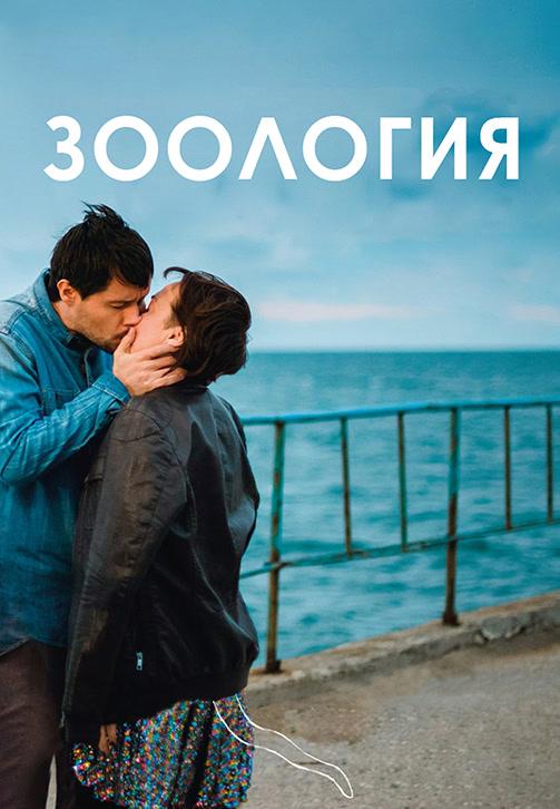 Постер к фильму Зоология 2016