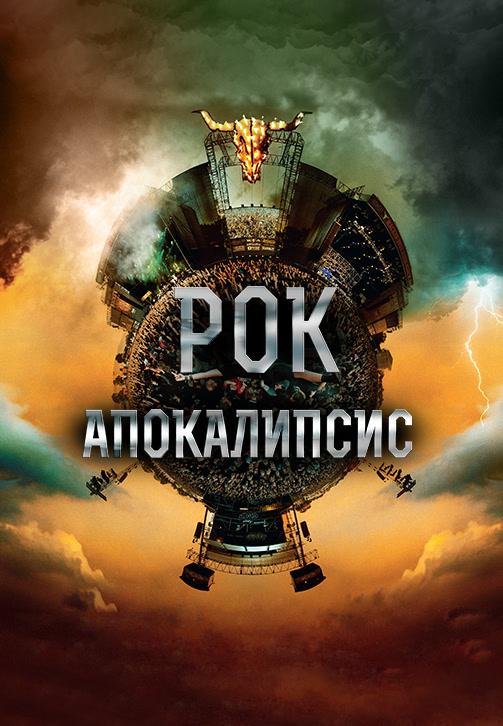 Постер к фильму Рок Апокалипсис 2014