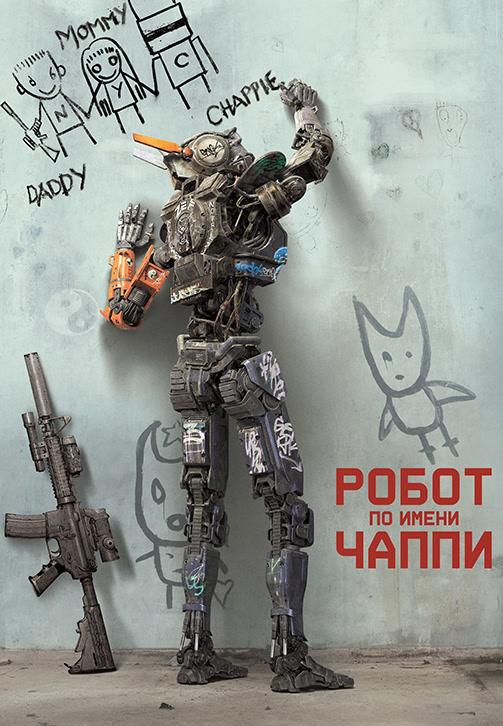 Постер к фильму Робот по имени Чаппи 2015