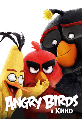 Постер к фильму Angry Birds в кино 2016