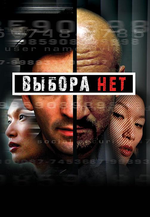 Постер к фильму Выбора нет 2008