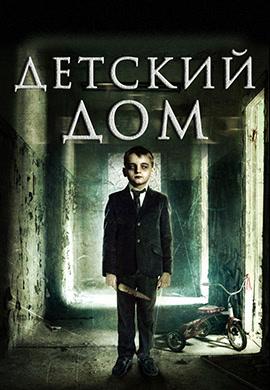 Постер к фильму Детский дом 2013
