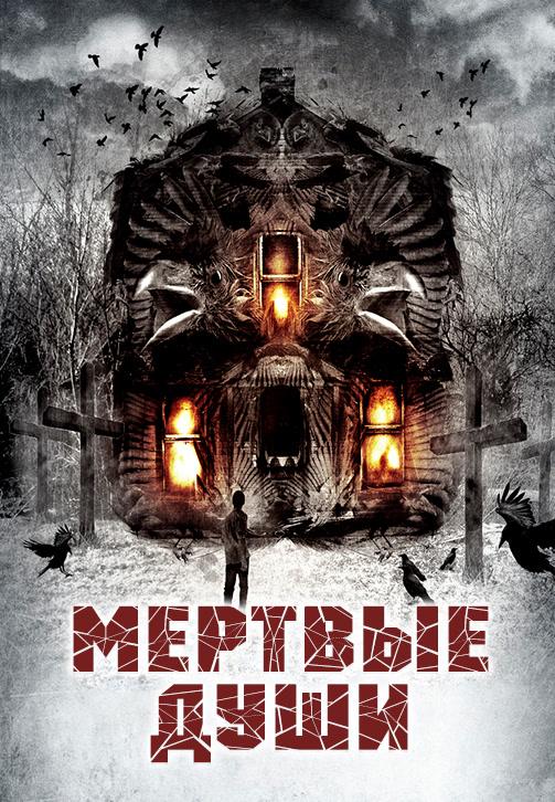 Постер к фильму Мёртвые души 2012