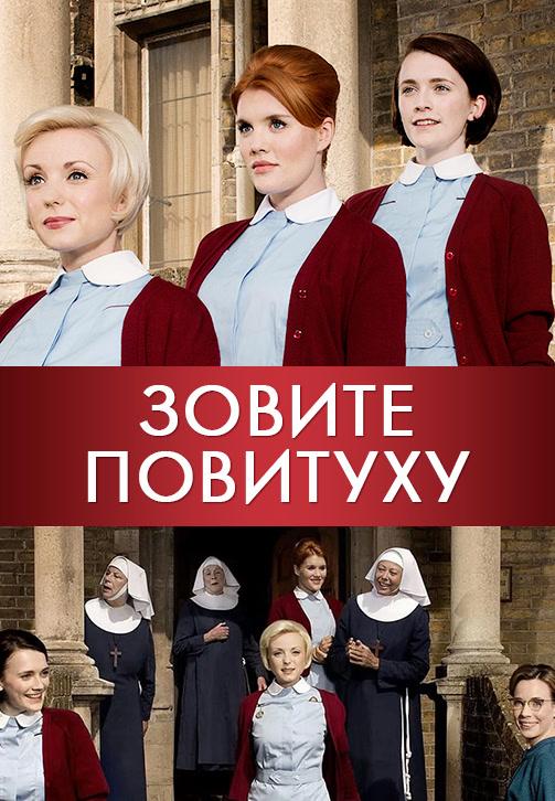 Постер к сериалу Зовите повитуху. Сезон 4 2015