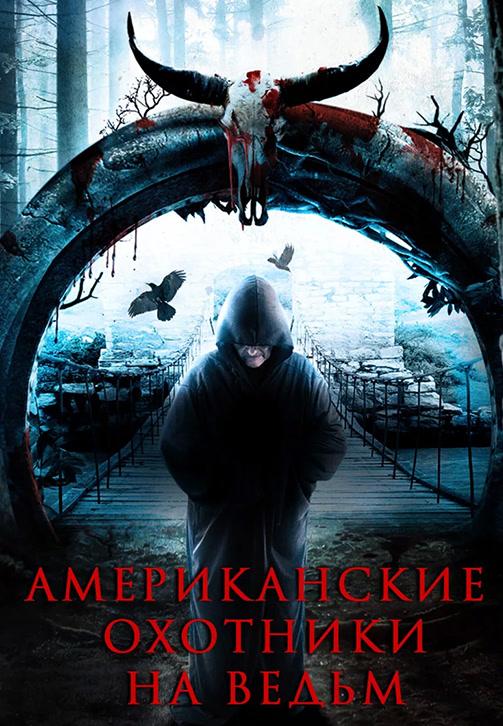 Постер к фильму Американские охотники на ведьм 2013