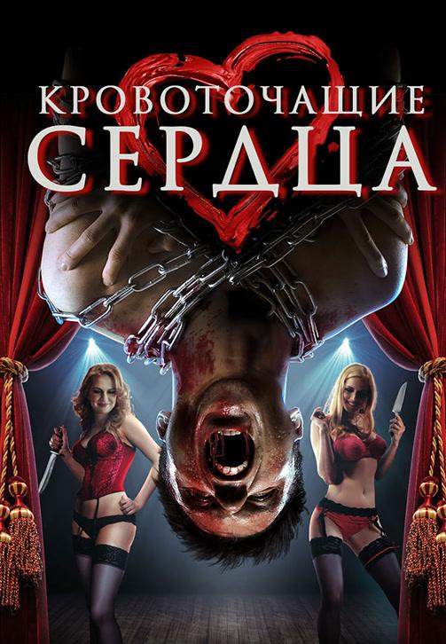 Постер к фильму Кровоточащие сердца 2015