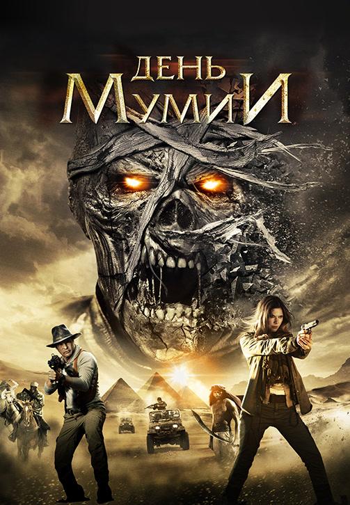 Постер к фильму День мумии 2014