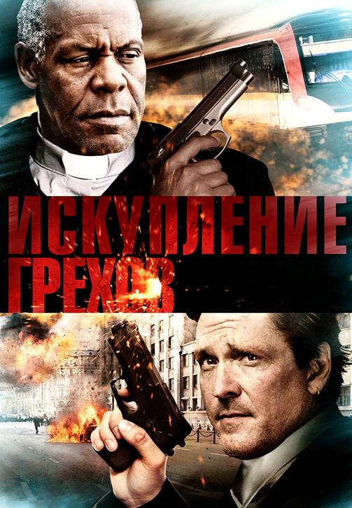 Постер к фильму Искупление грехов 2012