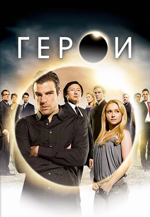 Постер к сезону Герои. Сезон 3 2008