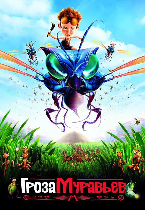 Постер к мультфильму Гроза муравьев 2006