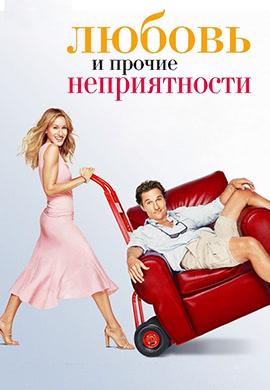 Постер к фильму Любовь и прочие неприятности 2006