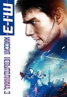 Постер к фильму Миссия: невыполнима 3 2006