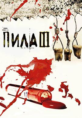 Постер к фильму Пила 3 2006
