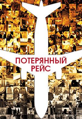 Постер к фильму Потерянный рейс 2006