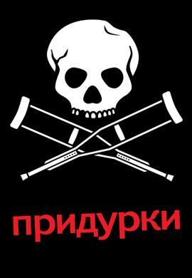Постер к фильму Придурки 2006