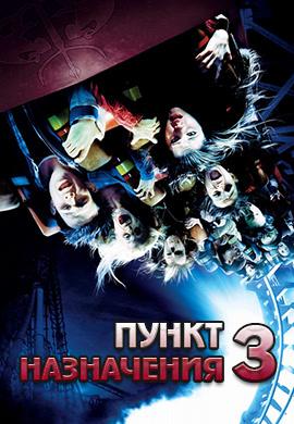 Постер к фильму Пункт назначения 3 2006