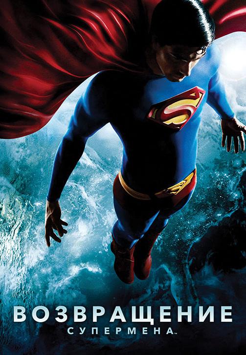 Постер к фильму Возвращение Супермена 2006